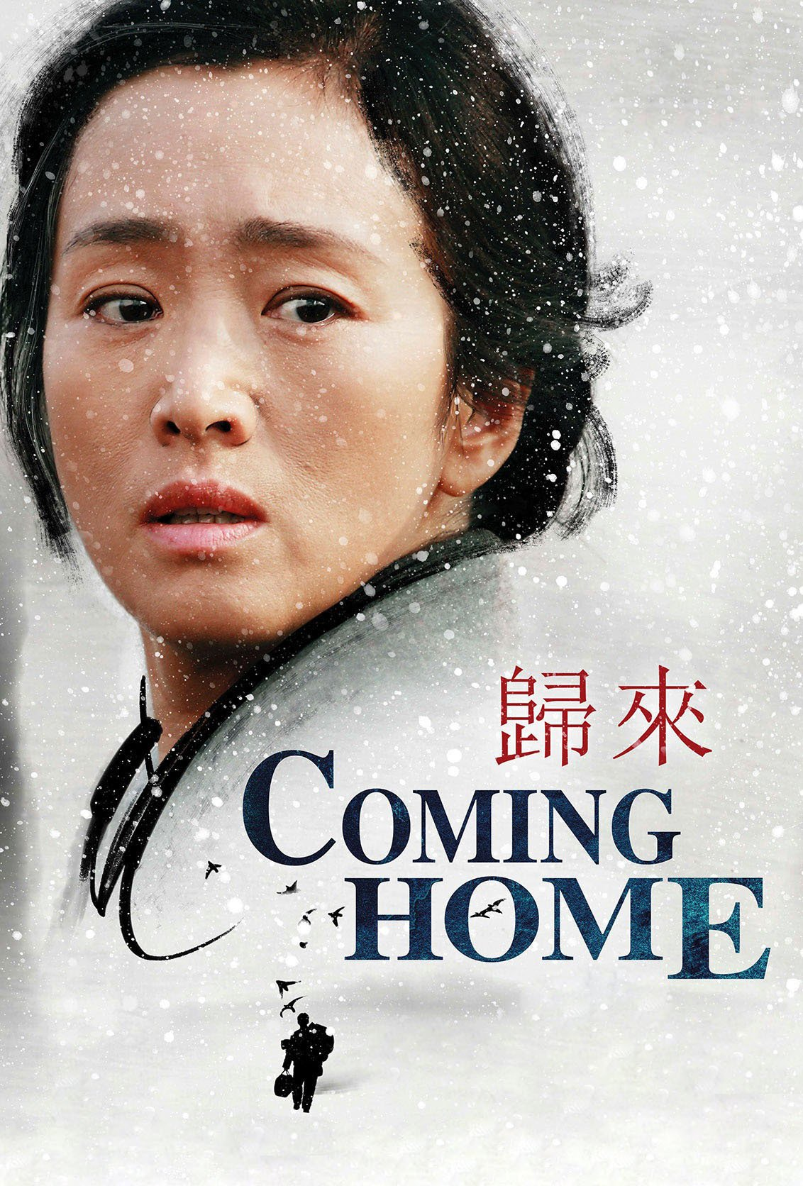 coming-home-movie-2380642
